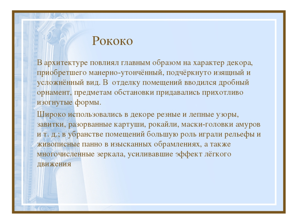 Рококо В архитектуре повлиял главным образом на характер декора, приобретшего...