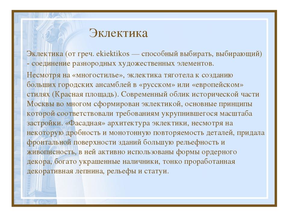 Эклектика Эклектика (от греч. ekiektikos — способный выбирать, выбирающий) -...