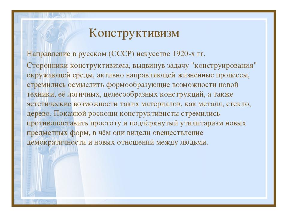 Конструктивизм Направление в русском (СССР) искусстве 1920-х гг. Сторонники к...