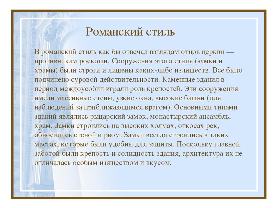 Романский стиль В романский стиль как бы отвечал взглядам отцов церкви — прот...