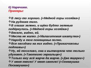 6) Наречием. Примеры: В лесу-то хорошо. («Медной горы хозяйка») На руднике ти