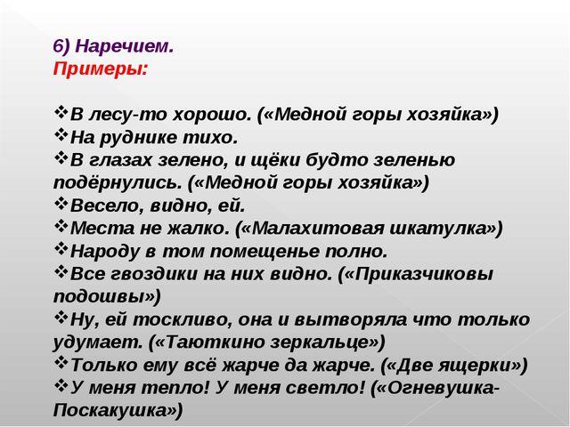 6) Наречием. Примеры: В лесу-то хорошо. («Медной горы хозяйка») На руднике ти...