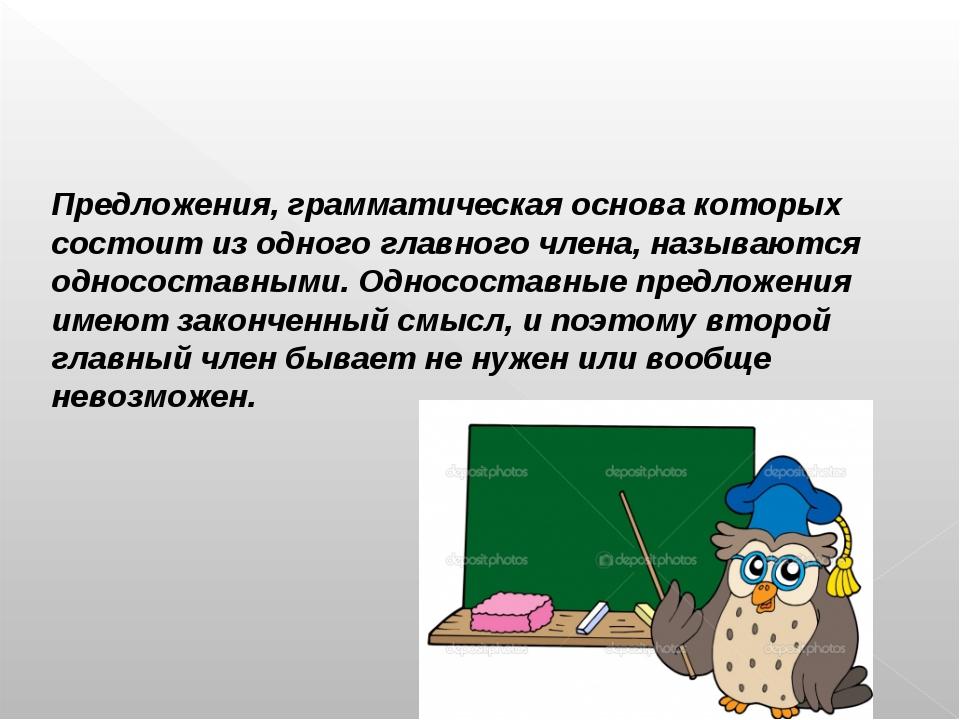 Предложения, грамматическая основа которых состоит из одного главного члена,...