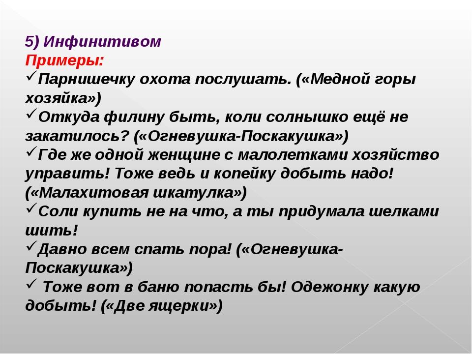 5) Инфинитивом Примеры: Парнишечку охота послушать. («Медной горы хозяйка»)...