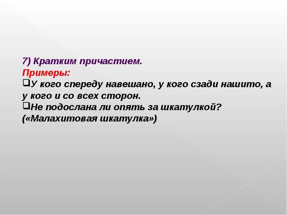 7) Кратким причастием. Примеры: У кого спереду навешано, у кого сзади нашито,...