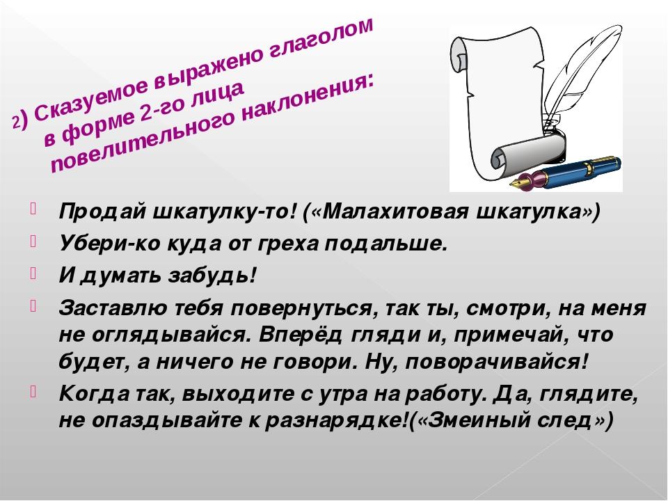 2) Сказуемое выражено глаголом в форме 2-го лица повелительного наклонения: П...