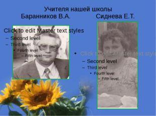 Учителя нашей школы Баранников В.А. Сиднева Е.Т.