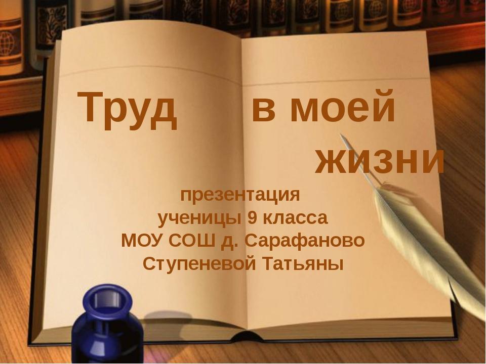 Труд в моей жизни презентация ученицы 9 класса МОУ СОШ д. Сарафаново Ступенев...