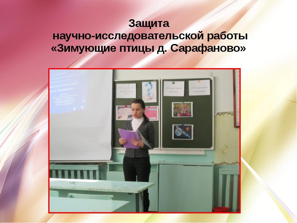 Защита научно-исследовательской работы «Зимующие птицы д. Сарафаново»