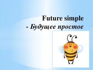Future simple -Будущее простое