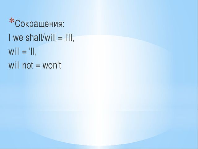 Сокращения: I we shall/will = I'll, will = 'll, will not = won't