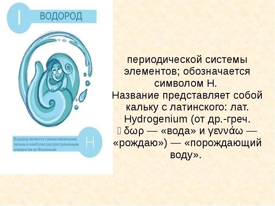 Водоро́д — первый элемент периодической системы элементов; обозначается симво...