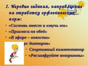 I. Игровые задания, направленные на отработку орфоэпических норм: «Составь те