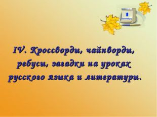 IV. Кроссворды, чайнворды, ребусы, загадки на уроках русского языка и литера