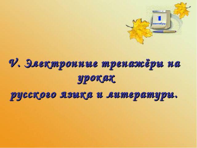 V. Электронные тренажёры на уроках русского языка и литературы.