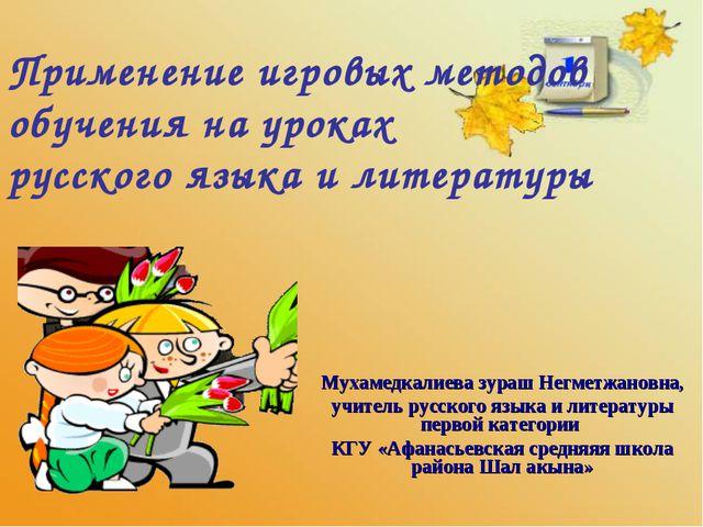 Применение игровых методов обучения на уроках русского языка и литературы Мух...