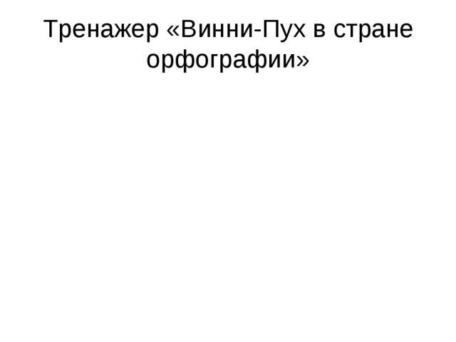 Тренажер «Винни-Пух в стране орфографии»