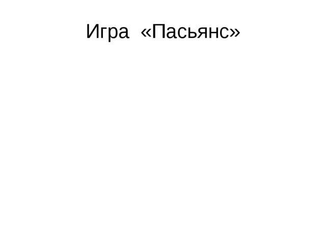 Игра «Пасьянс»