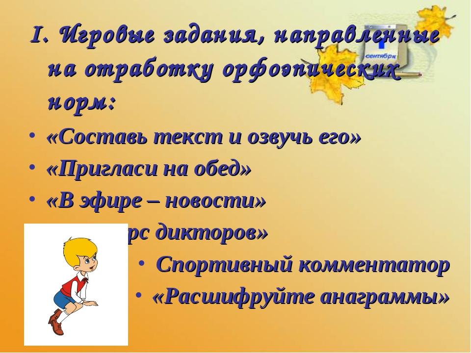 I. Игровые задания, направленные на отработку орфоэпических норм: «Составь те...