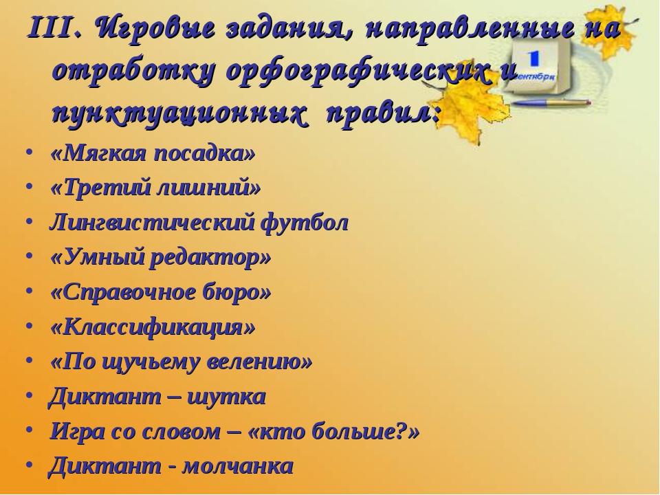 III. Игровые задания, направленные на отработку орфографических и пунктуацион...