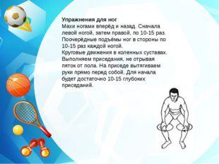 Упражнения для ног Махи ногами вперёд и назад. Сначала левой ногой, затем пра