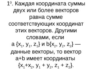 10. Каждая координата суммы двух или более векторов равна сумме соответствующ