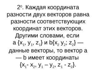 20. Каждая координата разности двух векторов равна разности соответствующих к
