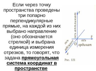 Если через точку пространства проведены три попарно перпендикулярные прямые,