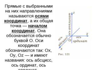 Прямые с выбранными на них направлениями называются осями координат, а их общ