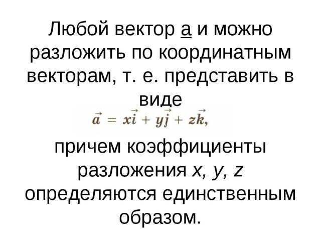 Любой вектор a и можно разложить по координатным векторам, т. е. представить...