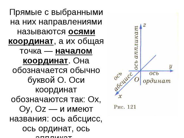 Прямые с выбранными на них направлениями называются осями координат, а их общ...