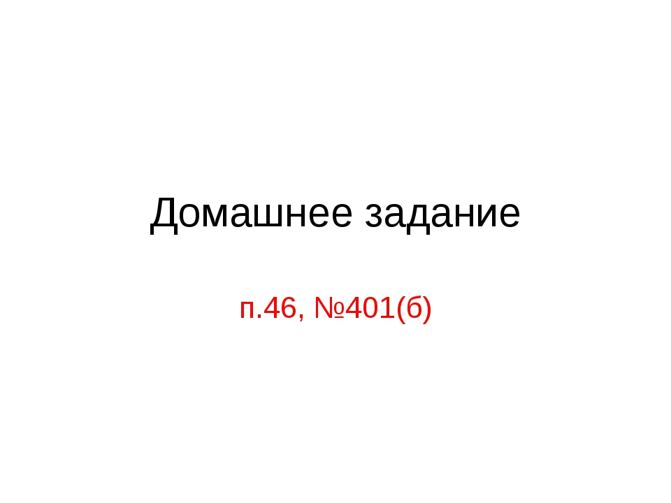 Домашнее задание п.46, №401(б)