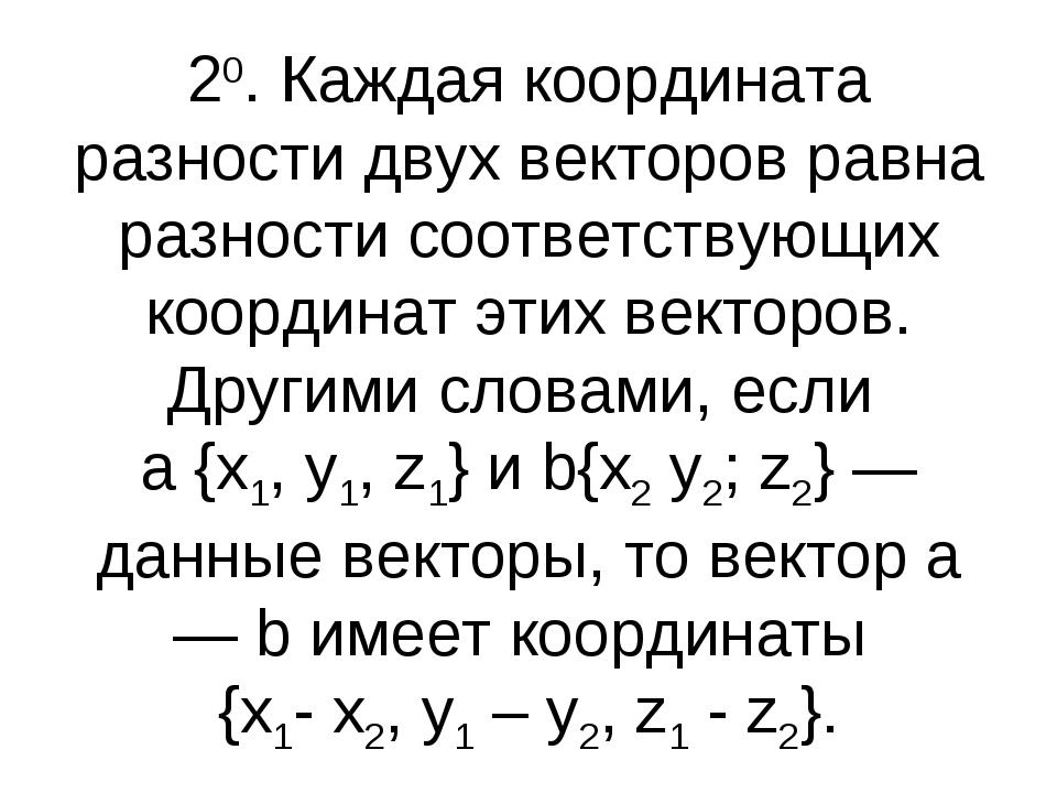 20. Каждая координата разности двух векторов равна разности соответствующих к...