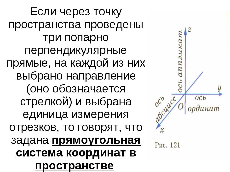 Если через точку пространства проведены три попарно перпендикулярные прямые,...