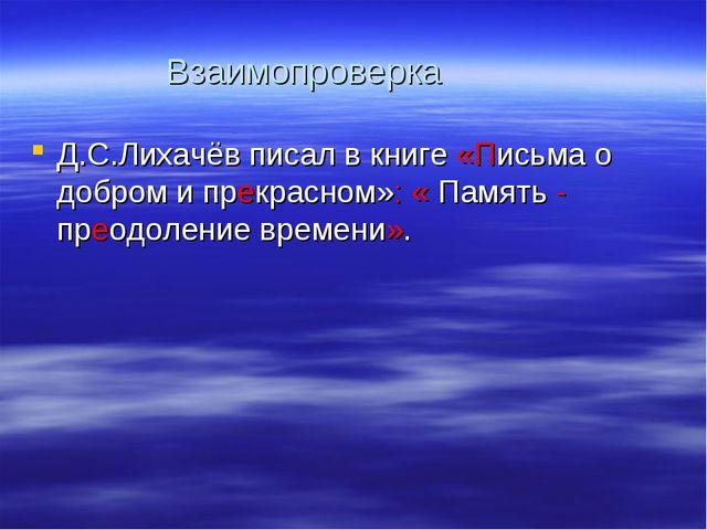 Взаимопроверка Д.С.Лихачёв писал в книге «Письма о добром и прекрасном»: « Па...