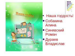 Наша гордость! Собакина Алина Синявский Роман Дураев Владислав