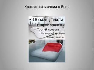 Кровать на молнии в Вене