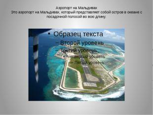 Аэропорт на Мальдивах Это аэропорт на Мальдивах, который представляет собой о