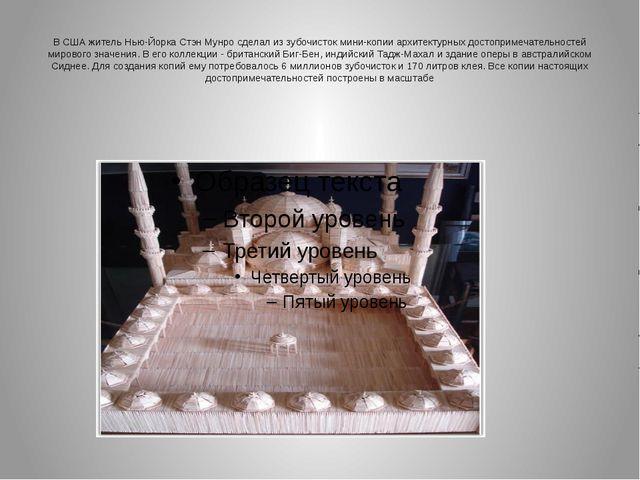 В США житель Нью-Йорка Стэн Мунро сделал из зубочисток мини-копии архитектурн...