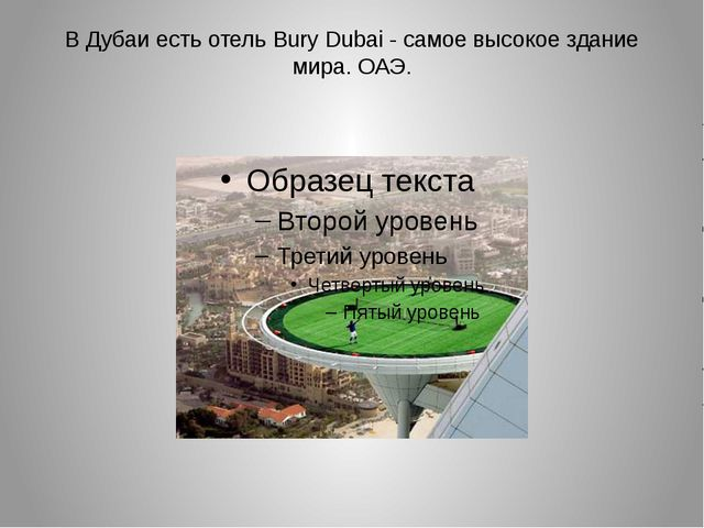 В Дубаи есть отель Bury Dubai - самое высокое здание мира. ОАЭ.