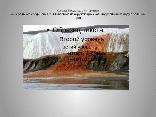 Кровавый водопад в Антарктиде минеральные соединения, вымываемые из окружаю...