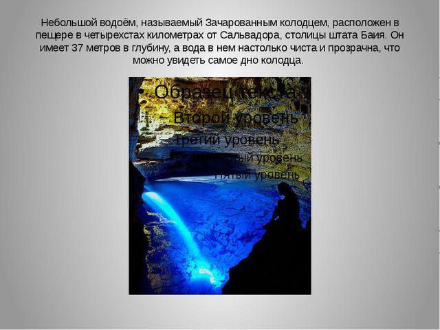 Небольшой водоём, называемый Зачарованным колодцем, расположен в пещере в чет...