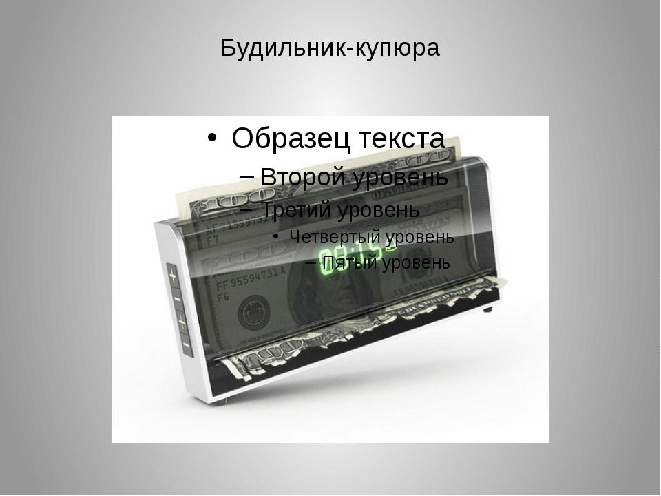 Будильник-купюра