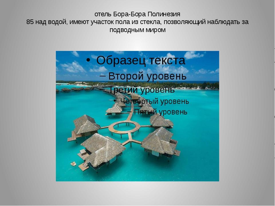отель Бора-Бора Полинезия 85 над водой, имеют участок пола из стекла, позволя...