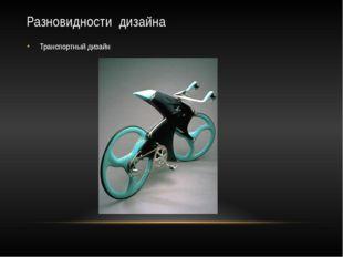 Разновидности дизайна Транспортный дизайн
