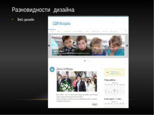 Разновидности дизайна Веб-дизайн