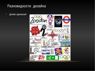 Разновидности дизайна Дизайн церемоний