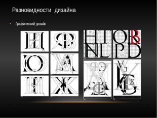 Разновидности дизайна Графический дизайн
