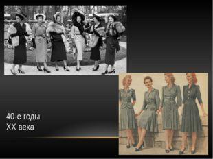 40-е годы ХХ века