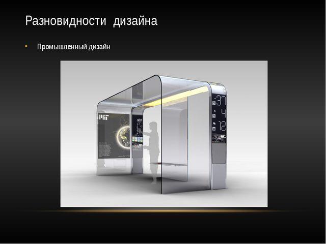 Разновидности дизайна Промышленный дизайн